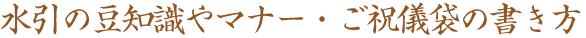 水引の豆知識やマナー・ご祝儀袋の書き方