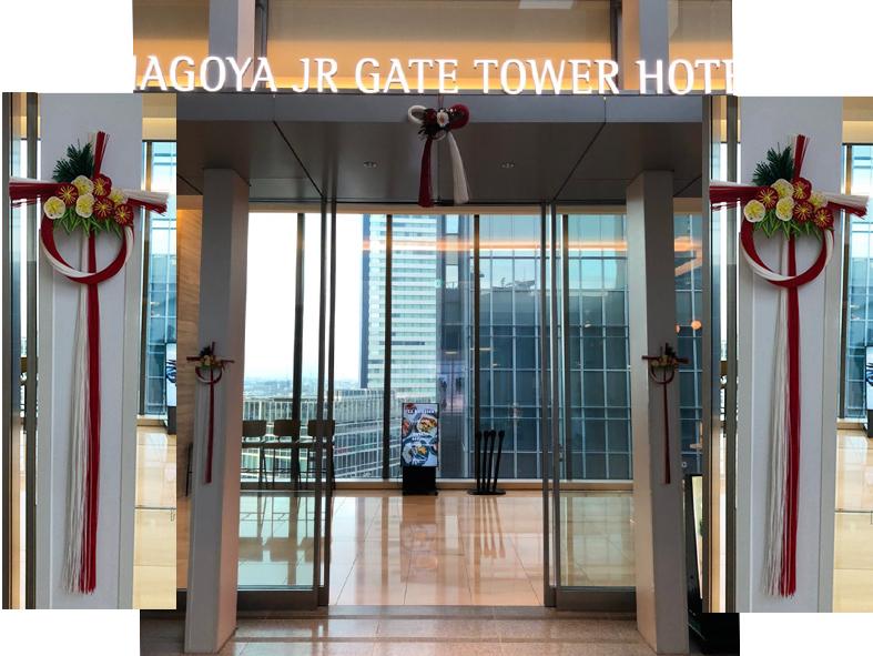 2020年タワーホテル