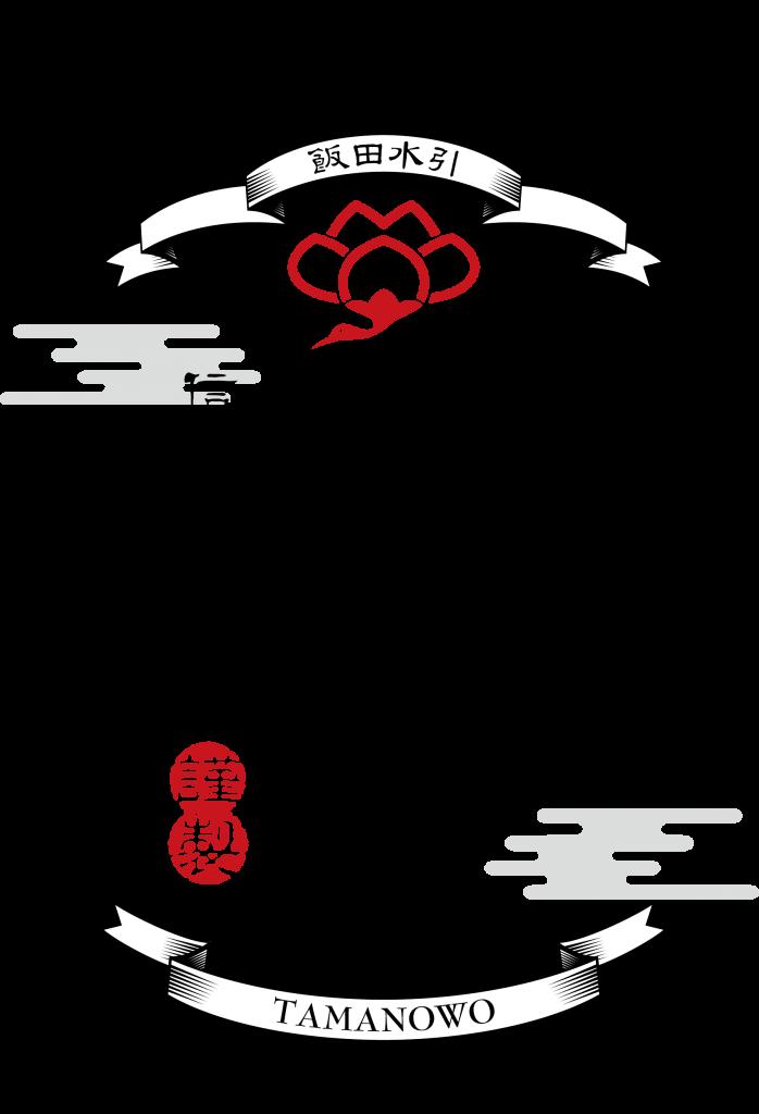 珠の緒ロゴ